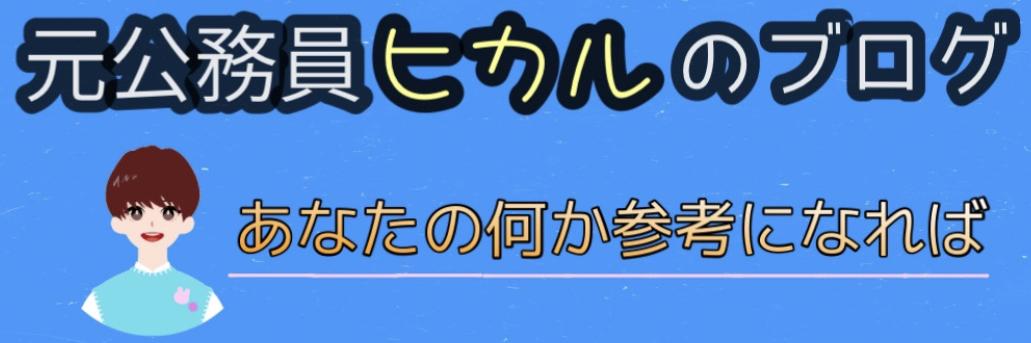 元公務員ヒカルのブログ